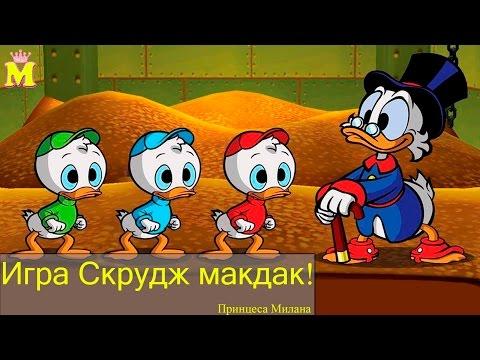 Играем в скрудж макдака из мультика утиные истории Scrooge McDuck games