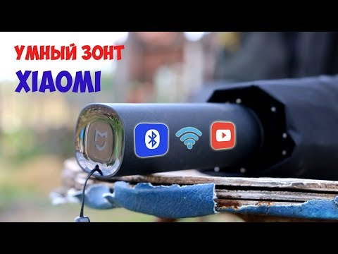 ЗОНТ XIAOMI Mijia Automatic Umbrella - который НИ как У ВСЕХ