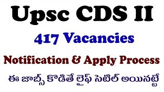 UPSC CDS 2 Combined Defence Services Examination (II) 417 Vacancies 2019 Notification in telugu