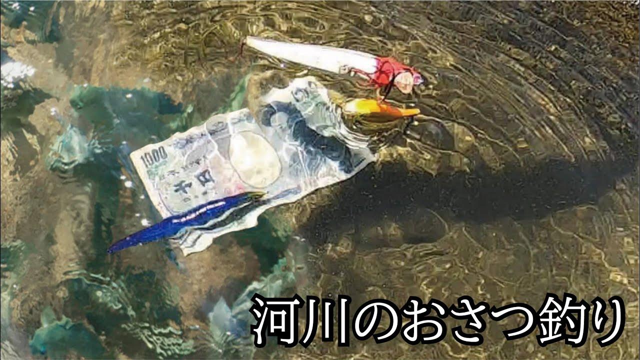 お金も釣れる河川の水路で潜む大型魚を狙っていたら…