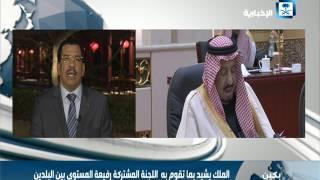 النحاس: التحرك السياسي مؤشر مهم جدا بما تحظى به المملكة من احترام دولي وعلاقات استراتيجية كبرى