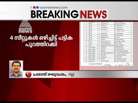 Lok sabha election 2019 ; Finalized candidate list of Congress issued