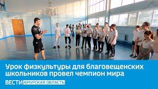 Урок физкультуры для благовещенских школьников провел чемпион мира