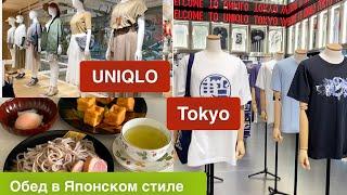Шопинг Влог UNIQLO