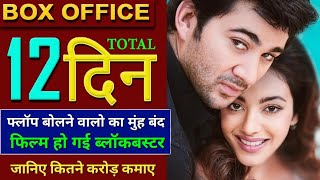 Pal Pal Dil Ke Paas Box Office Collection | Karan Deol | Sunny Deol | #PPDKP 12th Day Collection