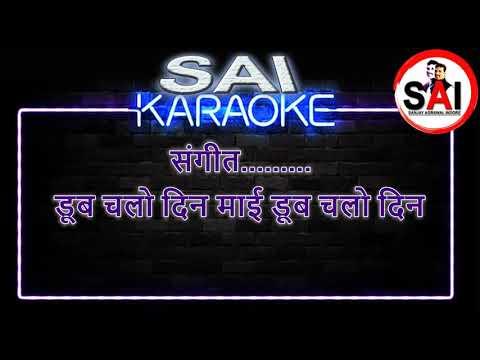 Karaoke Of Doob Chalo Din Mai Doob Chalo Din By SAI