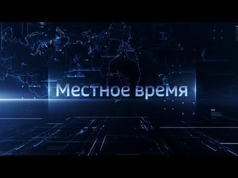 """Выпуск программы """"Вести-Ульяновск"""" - 19.11.19 - 14.25"""