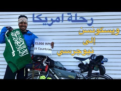 America By Bicycle 6 ,Wisconsin To New Jersey  امريكا بالدراجة
