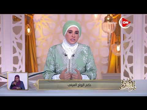 قلوب عامرة - د. نادية عمارة توضح حكم الزواج العرفي
