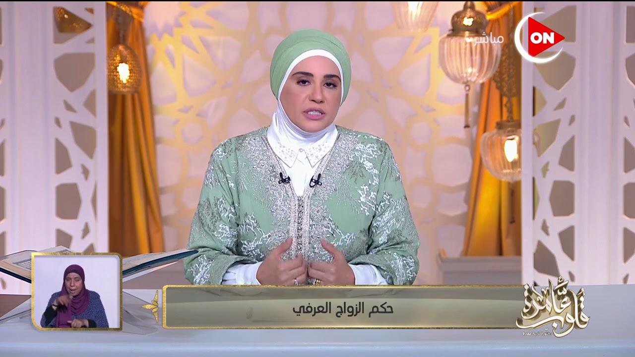 قلوب عامرة - د. نادية عمارة توضح حكم الزواج العرفي  - 18:57-2021 / 5 / 9