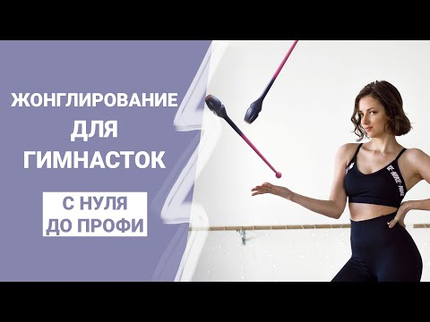 ЖОНГЛИРОВАНИЕ для гимнасток