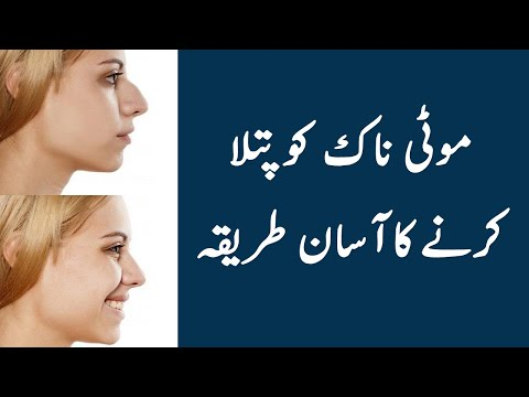 Moti Naak Ko Patla Karne Ka Tarika How to Get Smaller Nose at Home