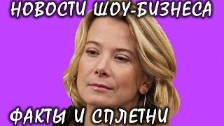 Юлия Высоцкая откровенно рассказала о состоянии дочери Маши. Новости шоу-бизнеса.