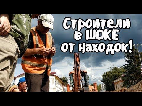 Поиск монет на Красной площади. Строители в шоке от кладоискателей.