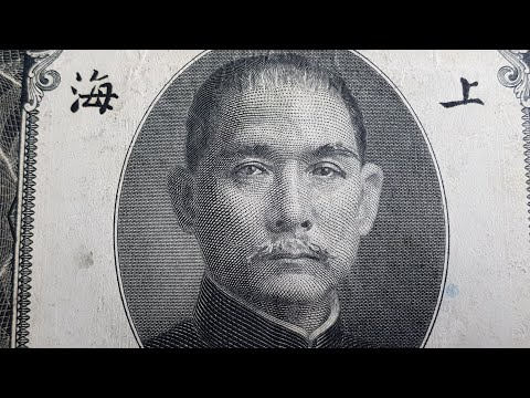 China Custom Unit Banknotes 1930