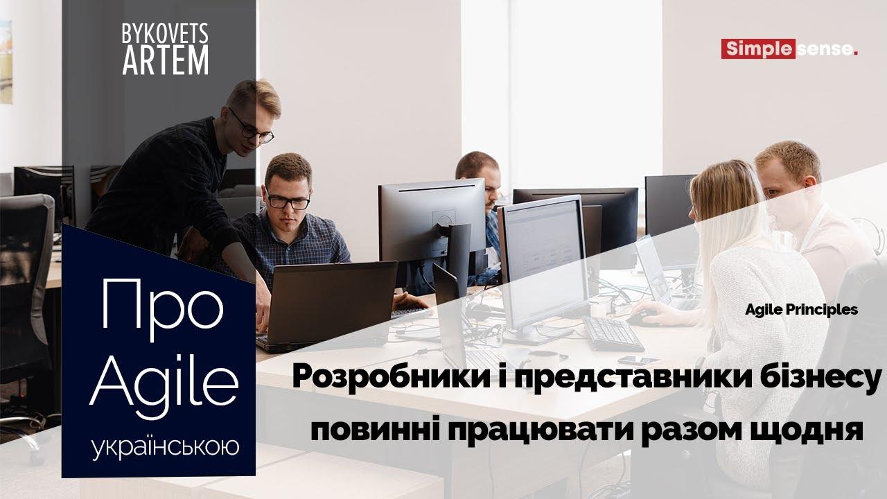 Agile Manifesto українською. Принцип 4: розробники і бізнес повинні працювати разом щодня!