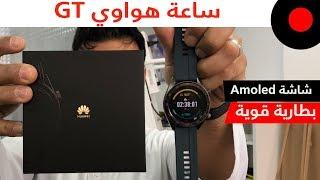 نظرة على مزايا وخصائص ساعة هواوي GT الذكية ! Huawei Watch GT