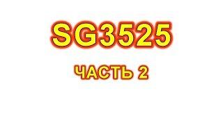 SG3525 Принцип работы, построение стабилизатора напряжения и тока.