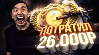 ПОТРАТИЛ 26 000 РУБЛЕЙ - БОГАТЫЙ КЕЙСОПЕННИНГ #2