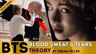 BTS - BLOOD SWEAT & TEARS | MV ТЕОРИЯ ОТ DREAMTELLER ОЗВУЧКА | ARI RANG