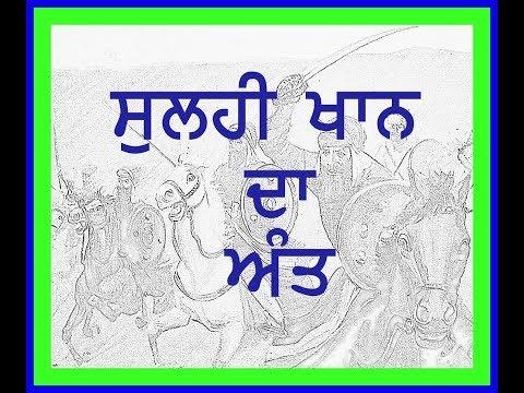 SULAHI KHAN DA ANT  : Voice Bhai Amritpal Singh