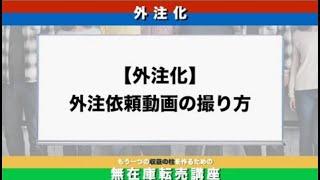 【外注化】外注依頼動画の撮り方 thumbnail