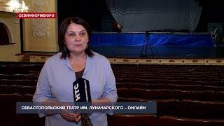 Театр имени Луначарского переходит на онлайн-режим работы