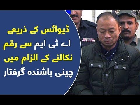 ATM skimming: Chinese bashinda Karachi main griftar