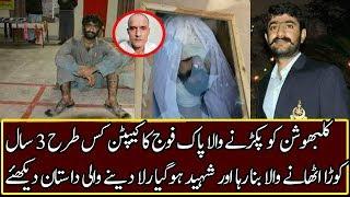 Story of Shaheed Capt Abdul Qadeer Who Captured Indian Spy Kalbhushan Yadav