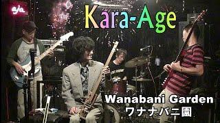 Japanese Experimental Rock 'Kara-Age' by ワナナバニ園(Wananabani Garden)自作楽器 Kaisatsuko