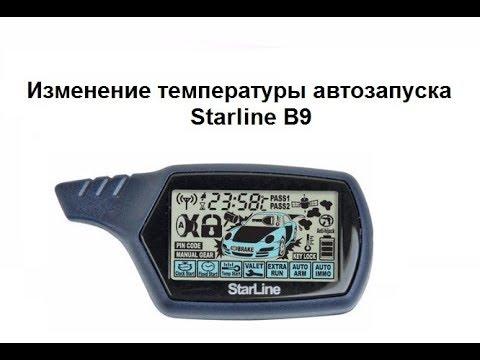 Изменение температуры автозапуска Starline B9