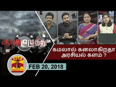 Discussion on Kamal Hassan Entry in TN politics