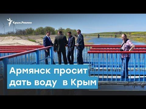 Армянск просит дать воду  в Крым | Крымский вечер