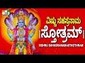 ವಿಷ್ಣು ಸಹಸ್ರನಾಮ ಸ್ತೋತ್ರಮ್  VISHNU SAHASRANAMA STHOTHRAM | SAHASRANAMA STOTRAS | BHAKTHI MUSIC