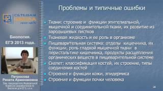 Видеолекция по биологии