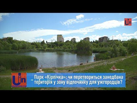 Парк «Кірпічка»: чи перетвориться занедбана територія у зону відпочинку для ужгородців?