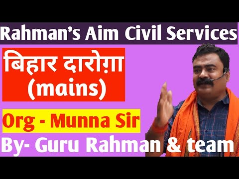 LIVE TEST||BIHAR DAROGA(MAINS)||BY- RAHMAN SIR & TEAM||Rahman's aim civil services|ORG - Munna Sir