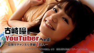 汚部屋女優古崎瞳とアトムエックスチャンネル夢のコラボ!チャンネル登...