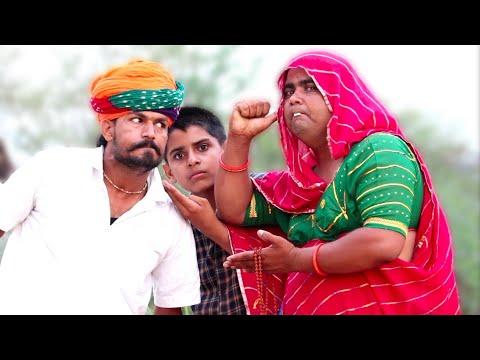 Download फूफाजी और 25 रोटीयां,marvadi comedy, rajsthani comedy, comedy,dokari ki comedy,fufaji ki comedy