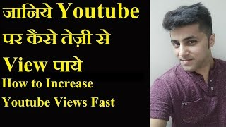 How to Get View on Youtube Fast 2018 | How to Increase Youtube Views Fast 2018