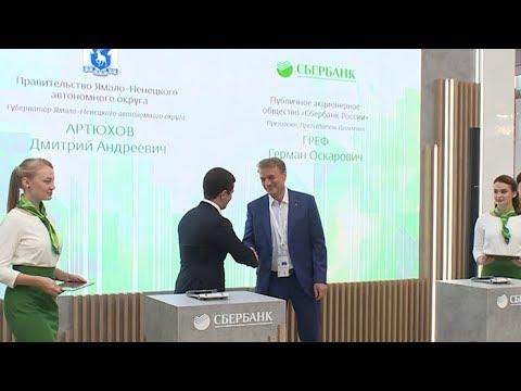 """""""Умный город"""" из """"коробки"""" Сбербанка"""