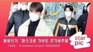 STARPIC 4K 동방신기, '마스크로 가려도 조각비주얼' / TVXQ - in Incheon Airpor…