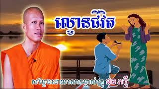 ល្ខោនជីវិត, Phun Pheakdey 2018, ផុន ភក្តី, Khmer Dhamma Talk, Phun Pheakdey, Buddha Dhamma Video
