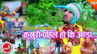 new nepali comedy lok dohori 2074   kukhuri ki anda yograj pokhrel ft sarape yograj prasad
