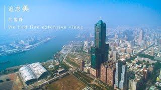 活動紀錄|空拍攝影|玩美專業攝影 空拍宣傳影片