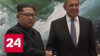 Лавров предостерег Ким Чен Ына от резкого сближения с США - Россия 24