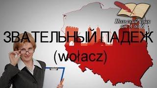 Польский язык от А ДО Ż - Звательный падеж (14 урок)