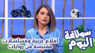 افلام عربية ومسلسلات مقتبسة من روايات