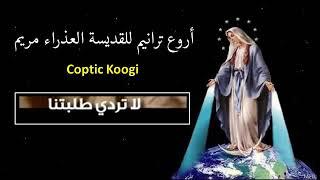 اروع ترانيم للقديسة العذراء مريم مجمعة فى فيديو واحد
