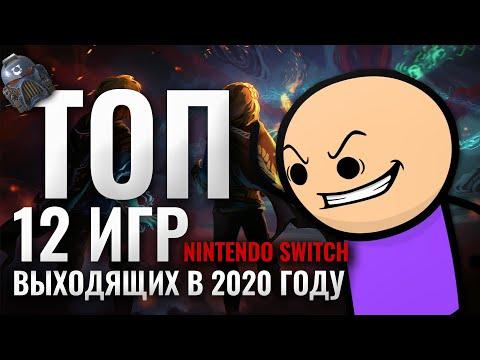 Лучшие игры на Nintendo Switch выходящие в 2020 году | ТОП 12 | Во что поиграть на Nintendo